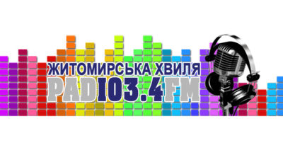 Радіо онлайн Житомирська хвиля слухати