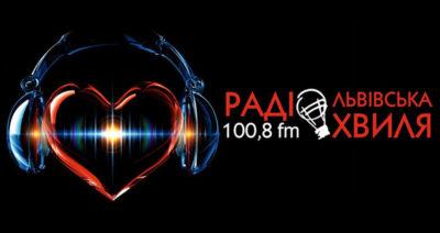 Радіо онлайн Львівська Хвиля слухати