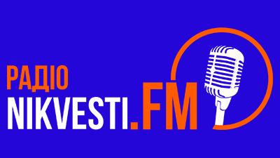 Радіо NIKVESTI.FM слухати онлайн
