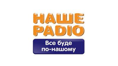 Слухати онлайн Наше Радіо