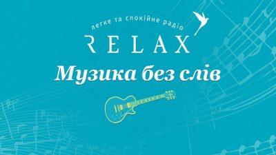 Радіо Relax слухати онлайн