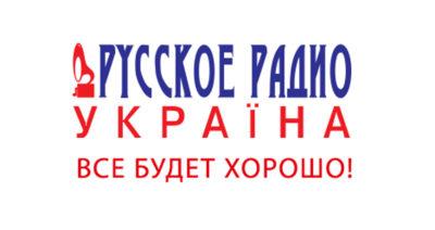 Радіо онлайн Русское Радио - Україна слухати