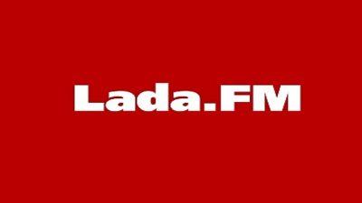 Радіо онлайн Радіо Лада FM