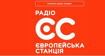 слухати онлайн Європейська станція
