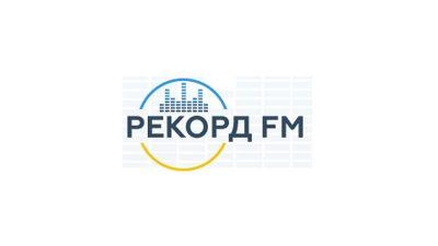 Радіо онлайн Рекорд ФМ слухати