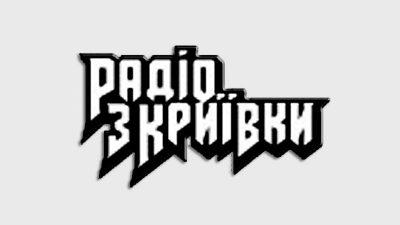 Радіо онлайн Радіо з криївки слухати