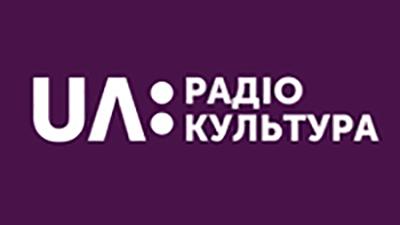 """Радіо Третій канал """"Культура"""" - Київ"""