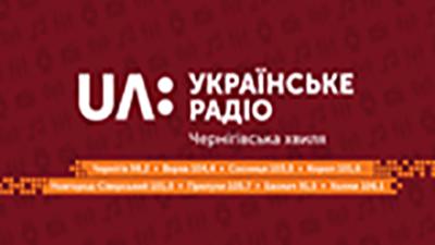 Українське радіо: Чернігівська хвиля слухати онлайн