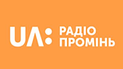 "Радіо Другий канал ""Промiнь"" слухати онлайн"
