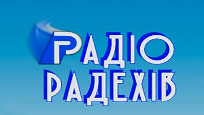 Радіо-Радехів FM слухати онлайн
