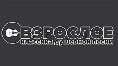 Взрослое Радио.Шансон - Киев